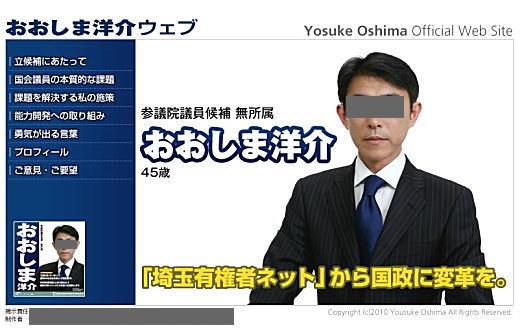 大嶋洋介候補サイト01.JPG