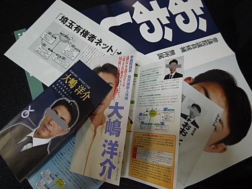 大嶋洋介候補制作物.jpg