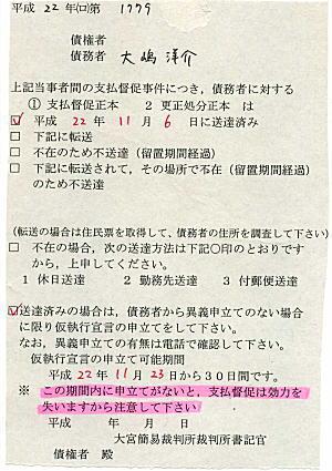 支払督促送達ハガキ20101107.jpg