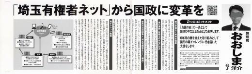 選挙公報01.jpg