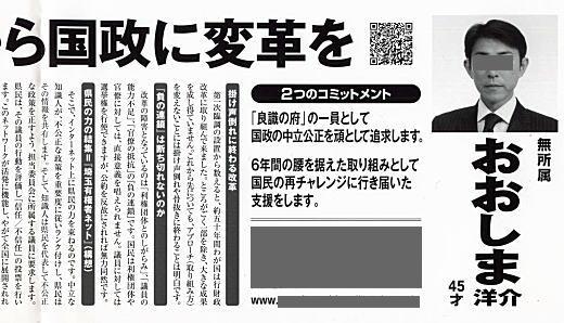 選挙公報02.jpg