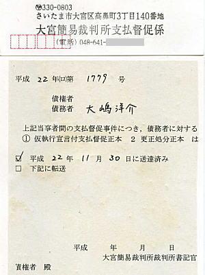 仮執行宣言送達ハガキ20101130.jpg
