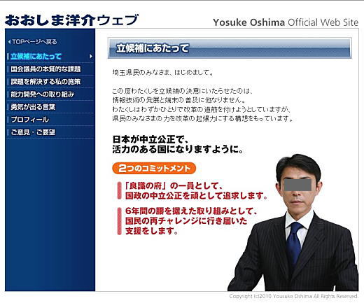 大嶋洋介候補サイト02.JPG