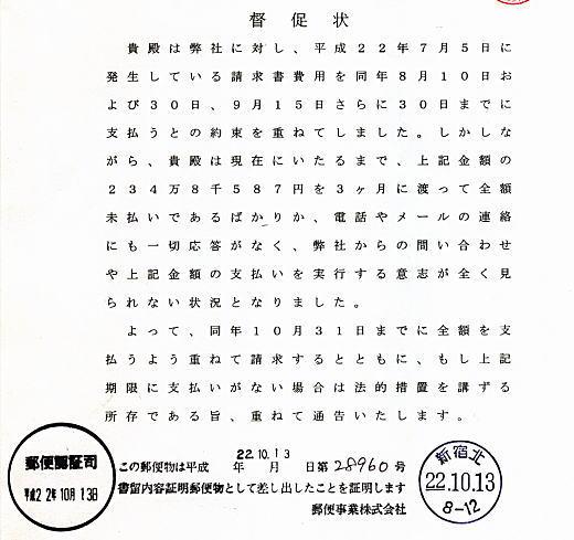 督促状20101013.jpg