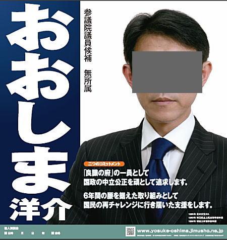 選挙ポスター20100625.jpg