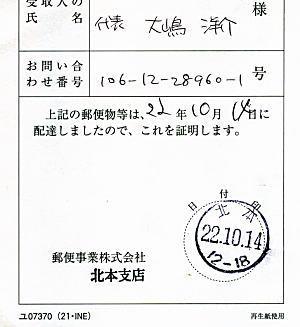 配達証明20101014.jpg